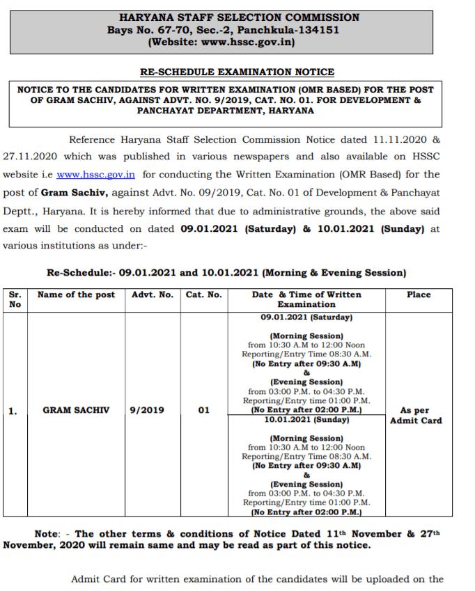 HSSC-exam-date-change-notice