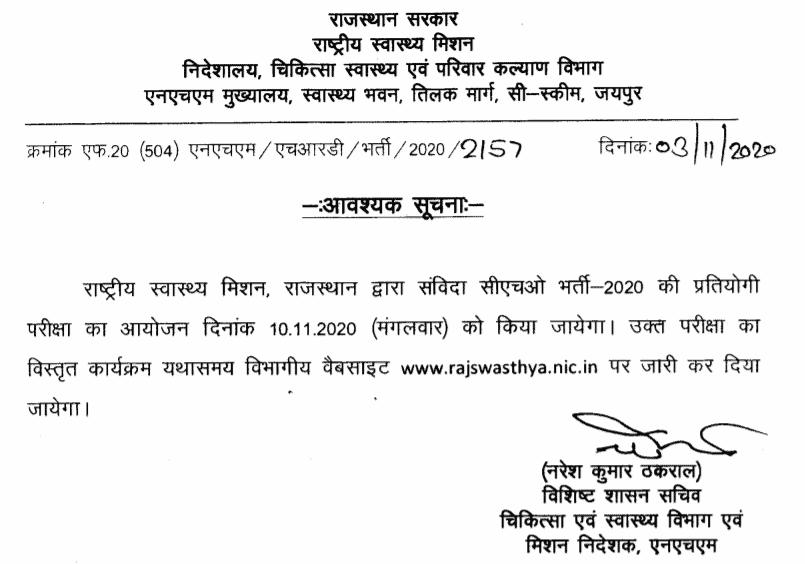 Rajasthan-NHM-CHO-Recruitment-exam-2020-date-admit-card