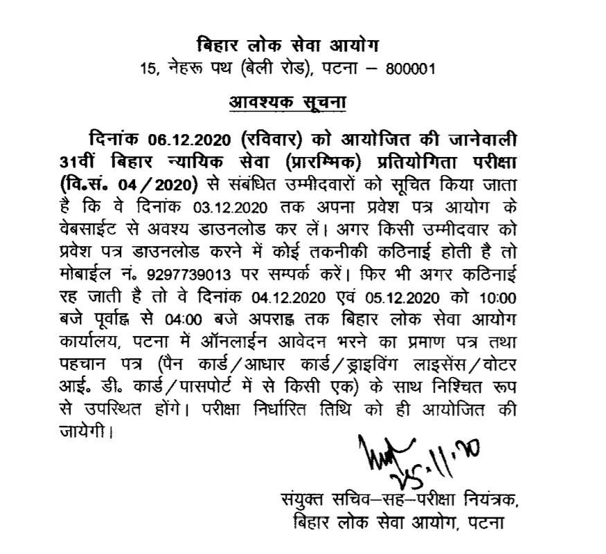 bihar-civil-judge-admit-card-notice