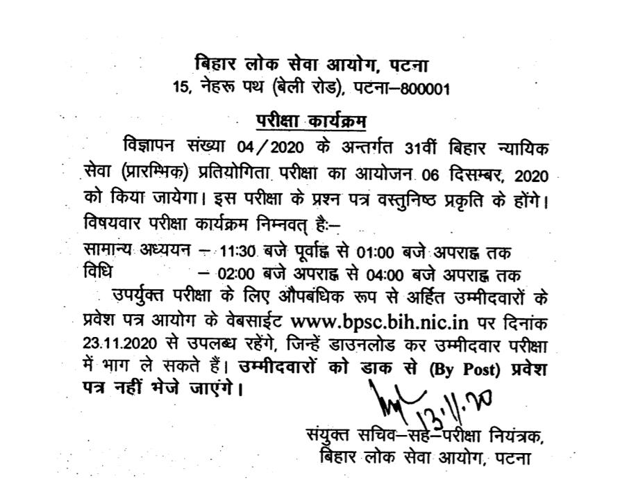 bpsc-civil-judge-admit-card