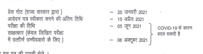 rimc-application-dates