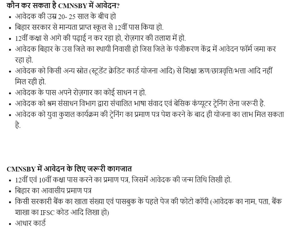 Mukhyamantri-Nishchay-Swayam-Sahayata-Bhatta-Yojana-eligibility