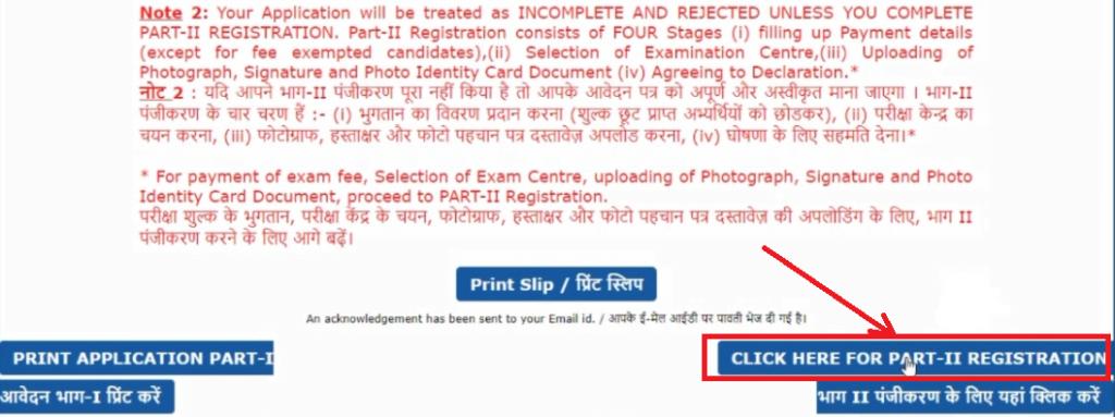 NDA-1-2021-registration-online-form