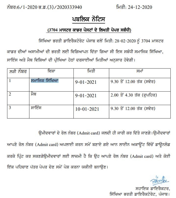 PSEB-Master-cadre-revised-dates