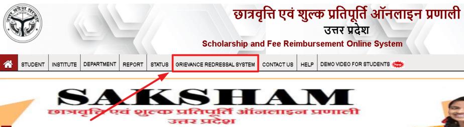 UP-Scholarship-2021-Grievance-redressal mechanism