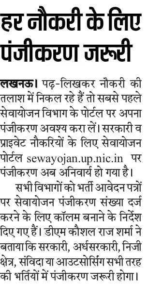 UP-Sewayojan-News-2021