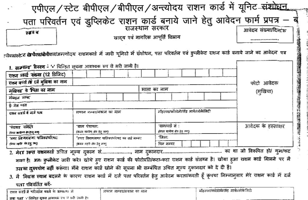 rajasthan-ration-card-correction-form