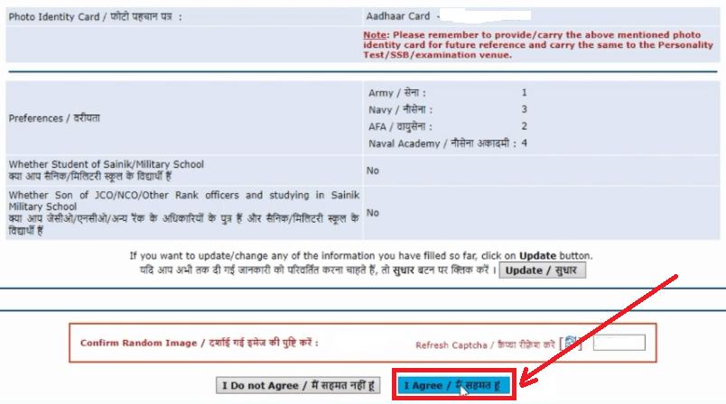 nda-2021-application-form