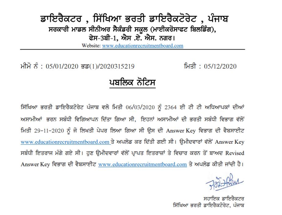punjab-ett-answer-key-notice
