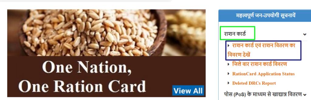 rajasthan-ration-card