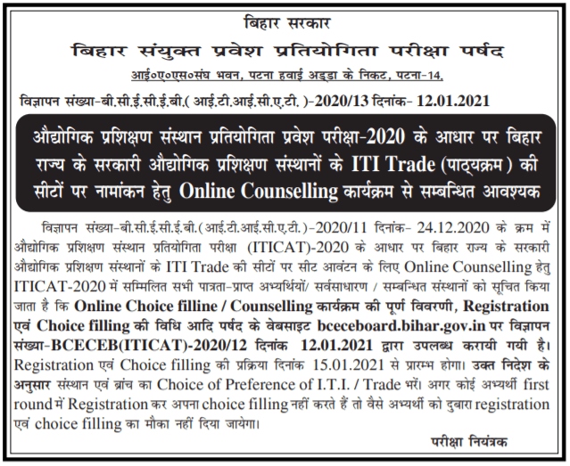 Bihar-ITICAT-2020-Counselling-schedule-notice