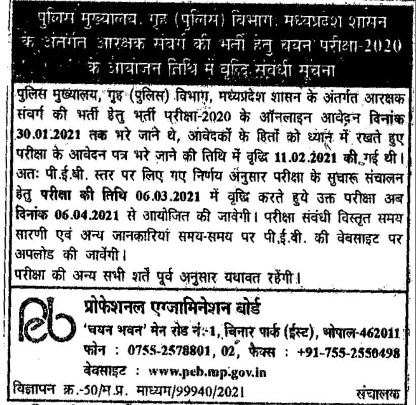MP-Police-Constable-date-notice