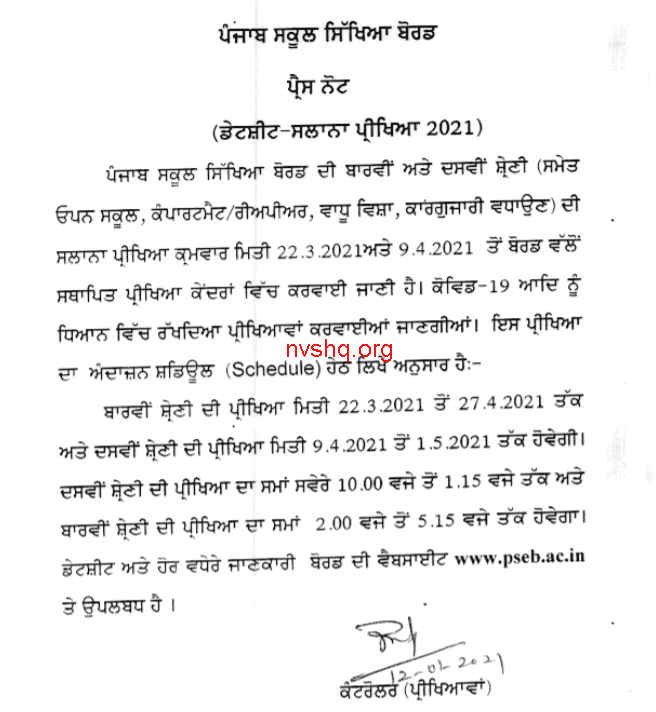 PSEB-Class-12th-exam-datesheet-notice-2021
