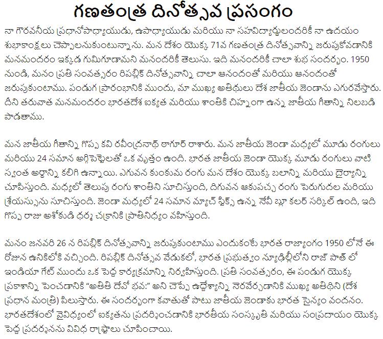 Republic-Day-Speech-in-Telugu
