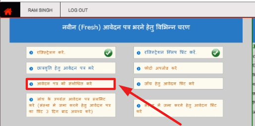 UP-Scholarship-application-form-correction