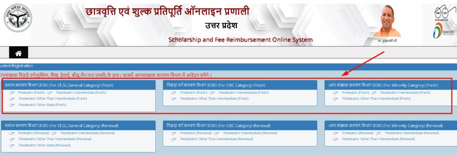 UP-Scholarship-registration-process