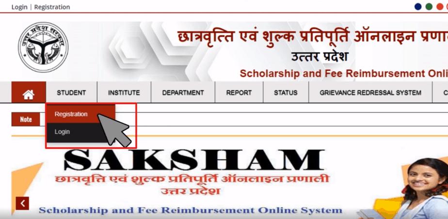 UP-Scholarship-registration-step-1