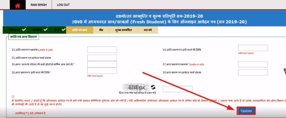 UP-scholarship-online-form-filling-fresh-application