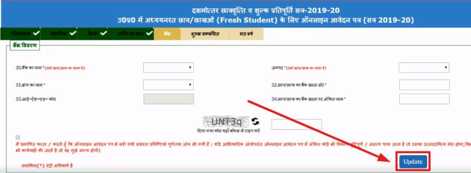 Uttar-Pradesh-scholarship-application-form