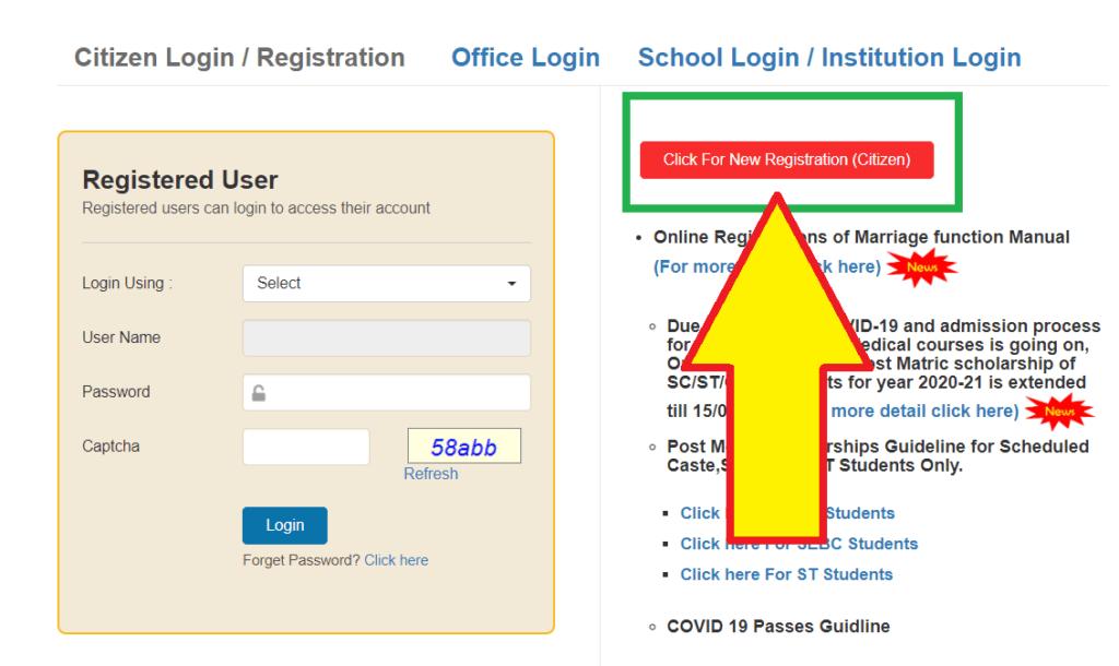 digital-gujarat-register