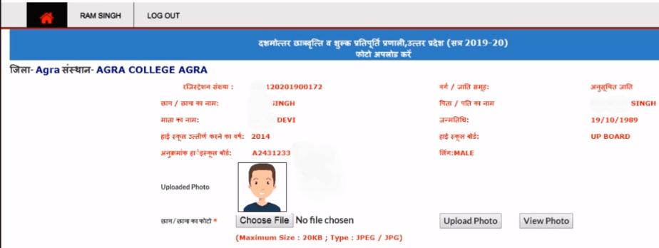 up-scholarship-online-application-2021-photo-uploading
