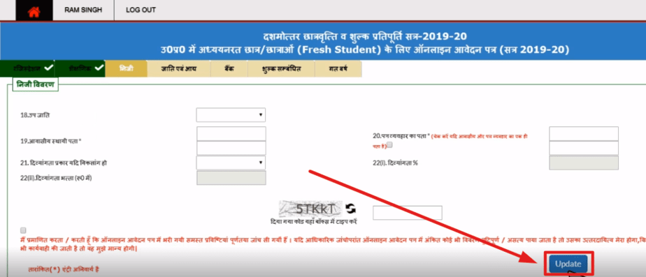 up-scholarship-online-application-form