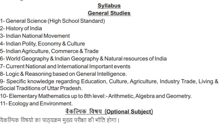 uppsc-gic-lecturer-syllabus