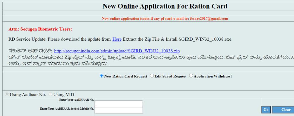 enter-aadhaar-card-info