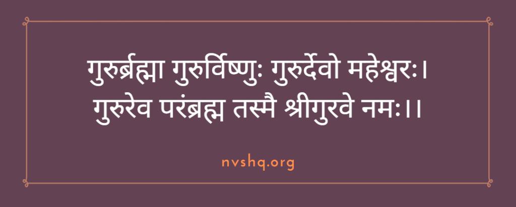 guru-mantra