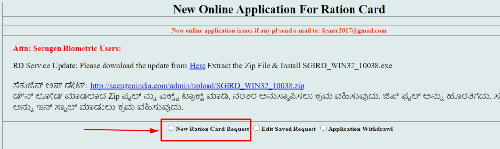 new-ration-card-request
