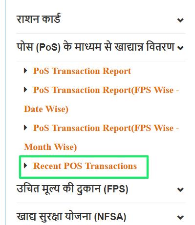 recent-pos-transaction