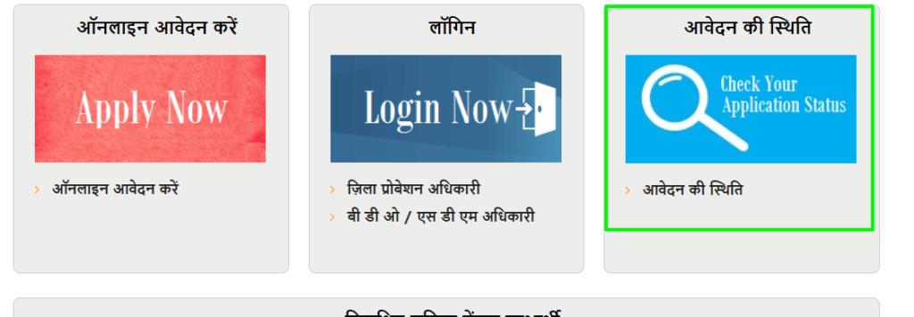 vidhwa-pension-application-status