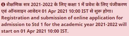 KVS-online-admission
