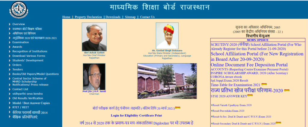 NTSE-Rajasthan-result-official-website