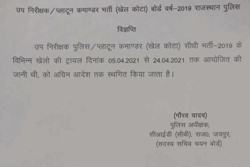Raj-SI-Platoon-Postponed-notice