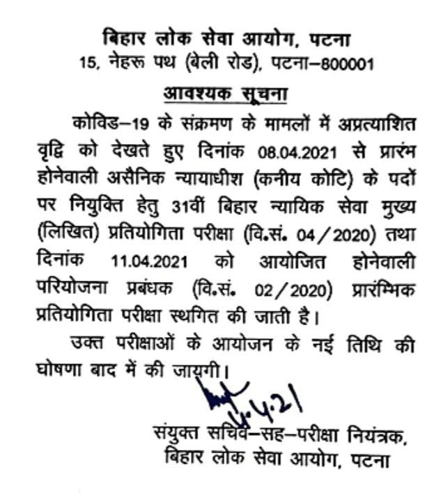 bpsc-civil-judge-postponed-notice