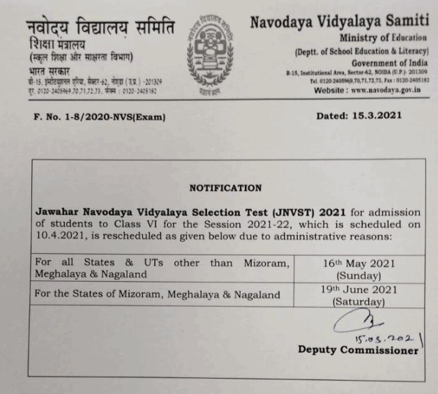 nvs-new-exam-date