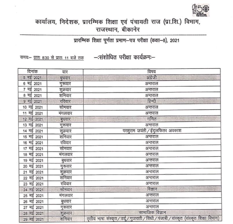 rbse 8th exam schedule