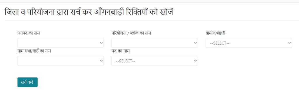 up-anganwadi-application-form