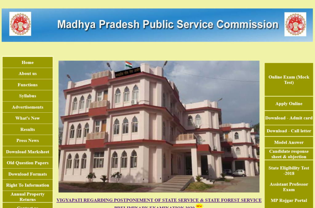 How to Download MPPSC State Service Exam Admit Card