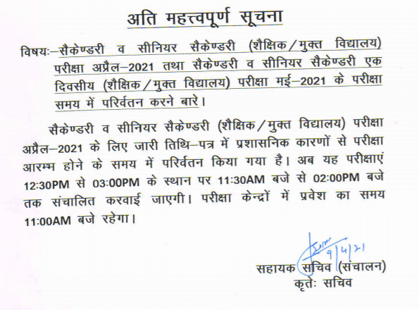 hbse-class-12th-board-exam-timings