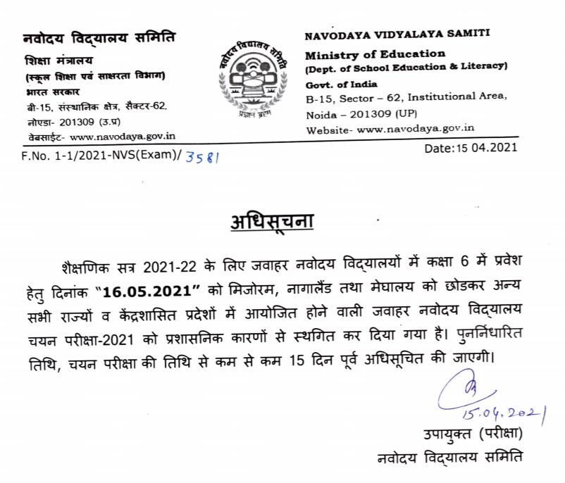 jnvst exam postponed