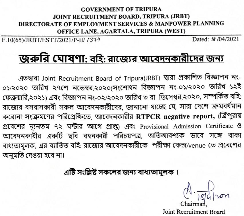 jrbt ldc exam notice